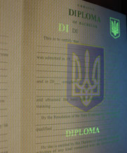 Диплом - специальные знаки в УФ ()